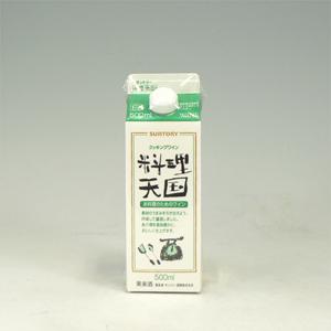 サントリー 料理天国 白 パック 500ml  [10889]