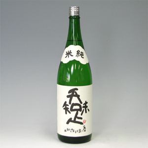 呑み足りて味を知る 純米酒 1.8L  [1096]