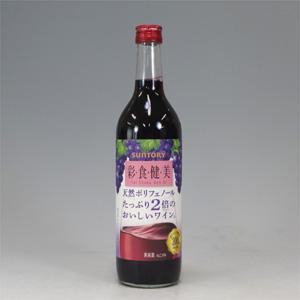 サントリー 彩食健美 赤     720ml  [10995]