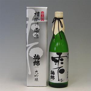 梅錦「槽掛け雫酒」大吟醸720ml  [1397]
