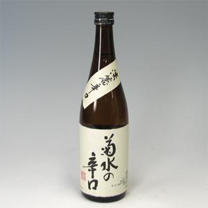 菊水 辛口 720ml  [1532]