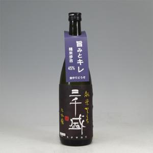 三千盛 純米 720ml  [1566]