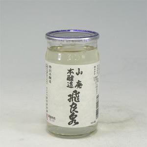 飛良泉 山廃本醸造 カップ 180ml 1774  [1774]
