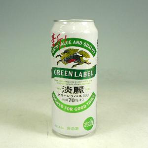 キリン 淡麗 グリーンラベル缶 500ml  [2039]