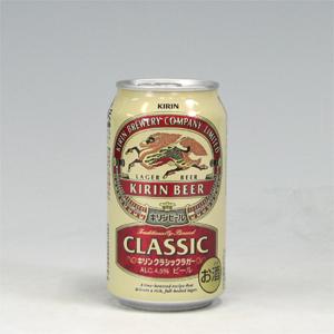キリン クラシックラガー R缶 350ml  [2096]
