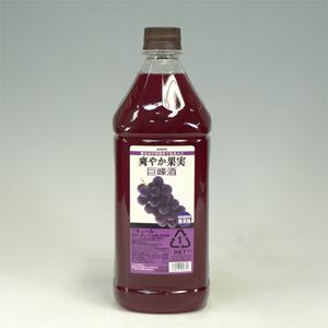 さわやか果実 巨峰酒 ペット 1.8L  [3419]