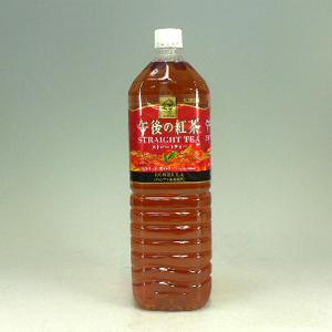 キリン 午後の紅茶 ストレート ペットボトル 1.5L  [3873]