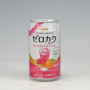 アサヒ ゼロカク カシスオレンジ 350ml  [4089]