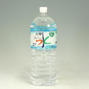 六甲のおいしい水 2L  [4866]
