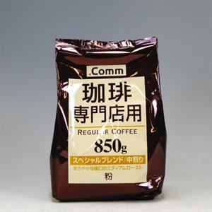 ハマヤ COMMスペシャルブレンド 850g  [6714]