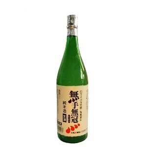 無手無冠 純米生原酒 1.8L  [70691]