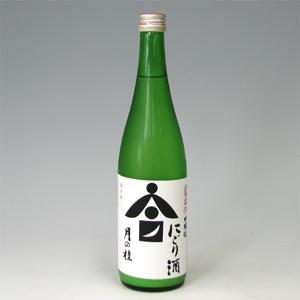 月の桂 にごり酒  720ml  [71557]