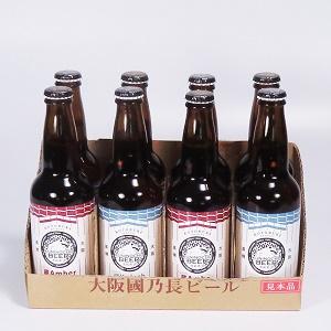 国乃長ビール 蔵ケルシュ・蔵アンバー各330ml 8本詰合せ  [720503]