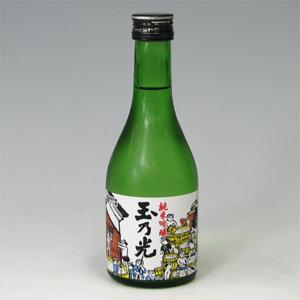 玉乃光 純米吟醸冷蔵酒 300ml  [72096]