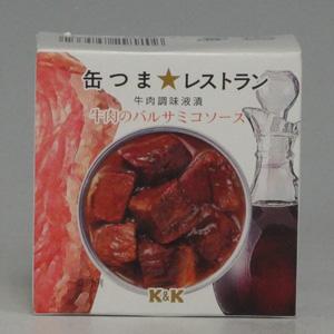 K&K 缶つま牛肉のバルサミコソース 150g  [7300]