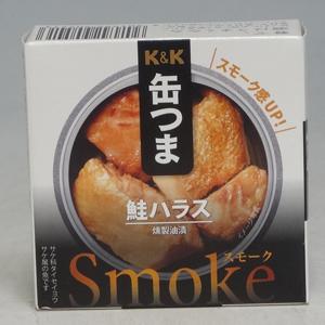 K&K 缶つまsmoke 鮭ハラス 50g  [7327]