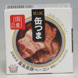 K&K 缶つま熟成 霧島黒豚ベーコン F3号缶  [7341]