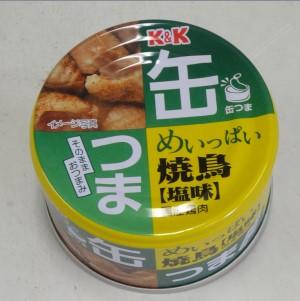 K&K 缶つま めいっぱい焼鳥 塩味 135g  [7349]