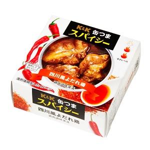 K&K 缶つまスパイシー 四川風よだれ鶏  [7392]