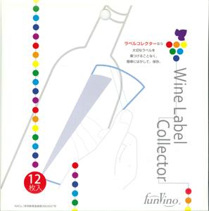 2405 ワイン用ラベルコレクター12枚  [755029]
