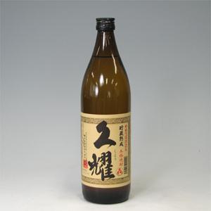 貯蔵古酒 久耀 25度 900ml  [76772]