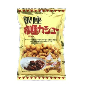 タクマ食品 銀座カレーカシュー(個包装) 55g袋  [769106]
