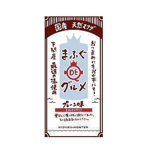 日高本店 まふぐDEグルメ プレーン味 3切袋  [769152]