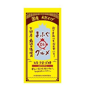 日高本店 まふぐDEグルメ スモークチーズ味 3切袋  [769153]