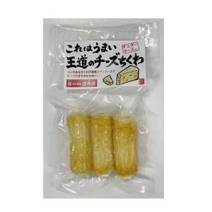 伍魚福 王道のチーズちくわ 3個入  [770183]