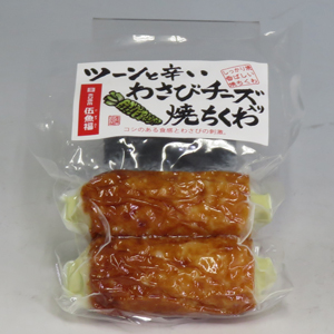 伍魚福 Sわさびチーズ入り焼ちくわ 2本  [770903]