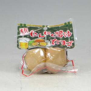 おつまみ にんにく醤油たまご 2個入  [7821]