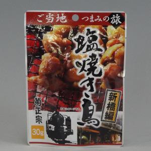 菊正宗 塩焼き鳥 25g  [8119]