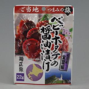 菊正宗 ベビーホタテ醤油漬け22g  [8154]