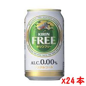 キリン フリー ノンアルコール 缶 350ml 24缶入  [853830]