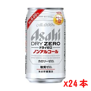 アサヒ ドライゼロ 350ml 缶 24入り  [854101]
