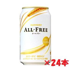 サントリー オールフリー 缶 350ml 24缶入  [854358]