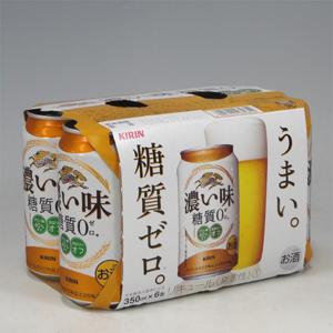 キリン 濃い味 糖質0  350ml×6P  [862036]