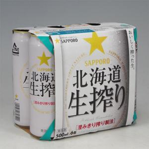 サッポロ 生搾り 500ml×6  [862270]