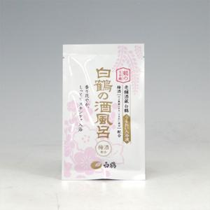 白鶴の酒風呂 梅酒配合 25ml  [9355]